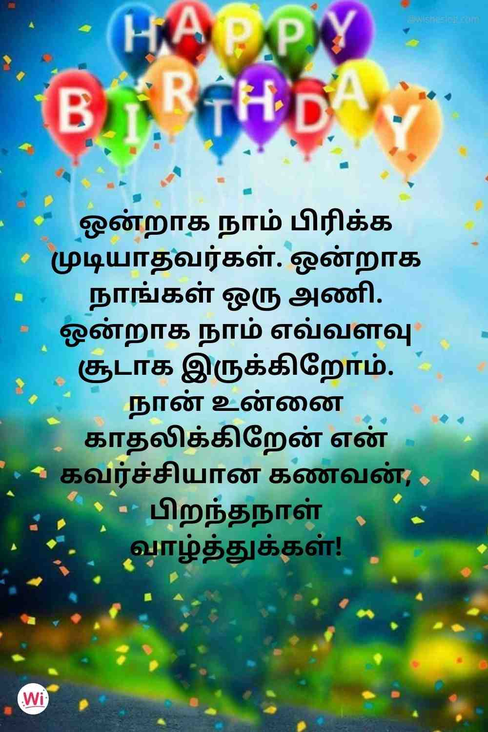 birthday wishes for hubby in tamil