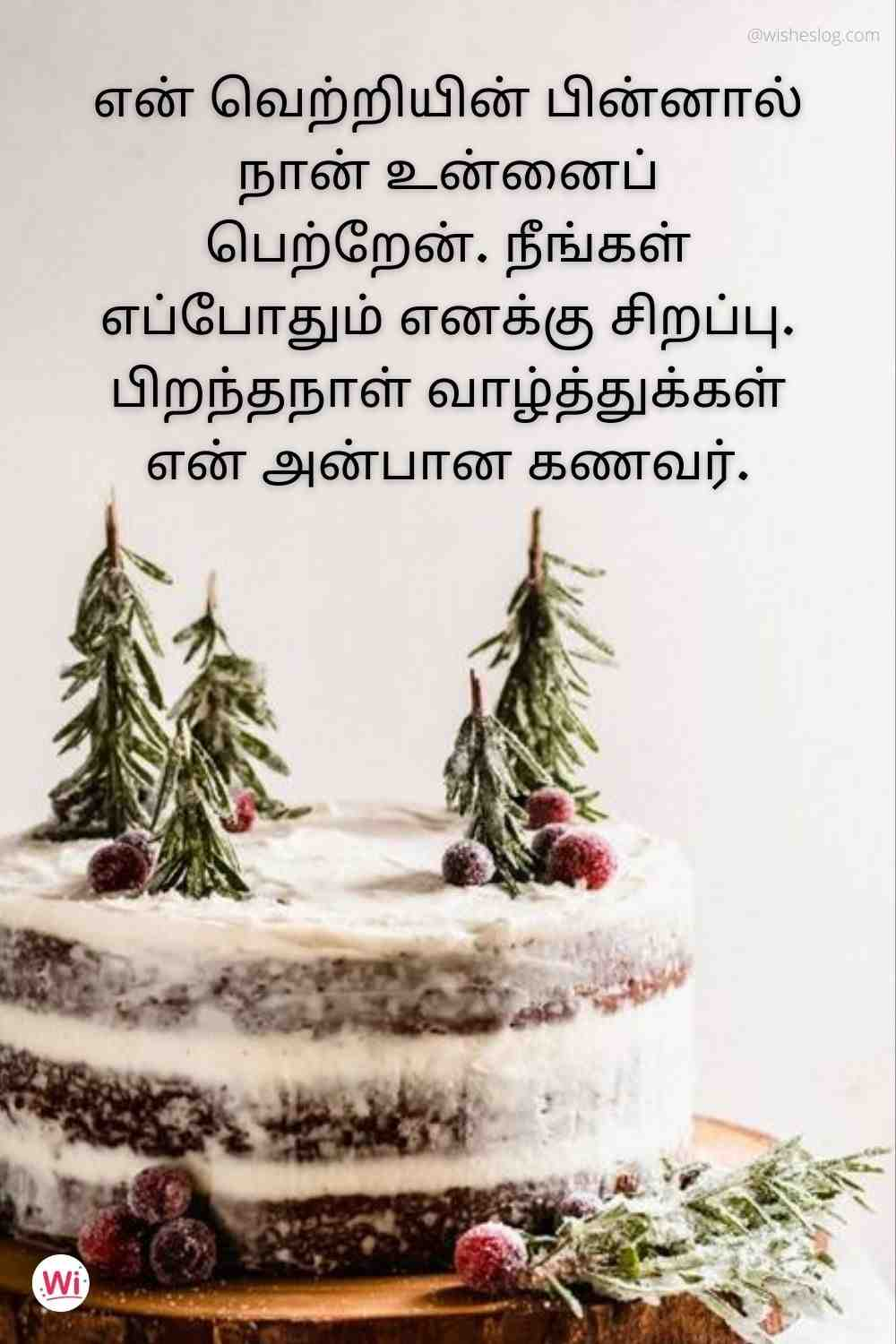 birthday wishes for husband in tamil