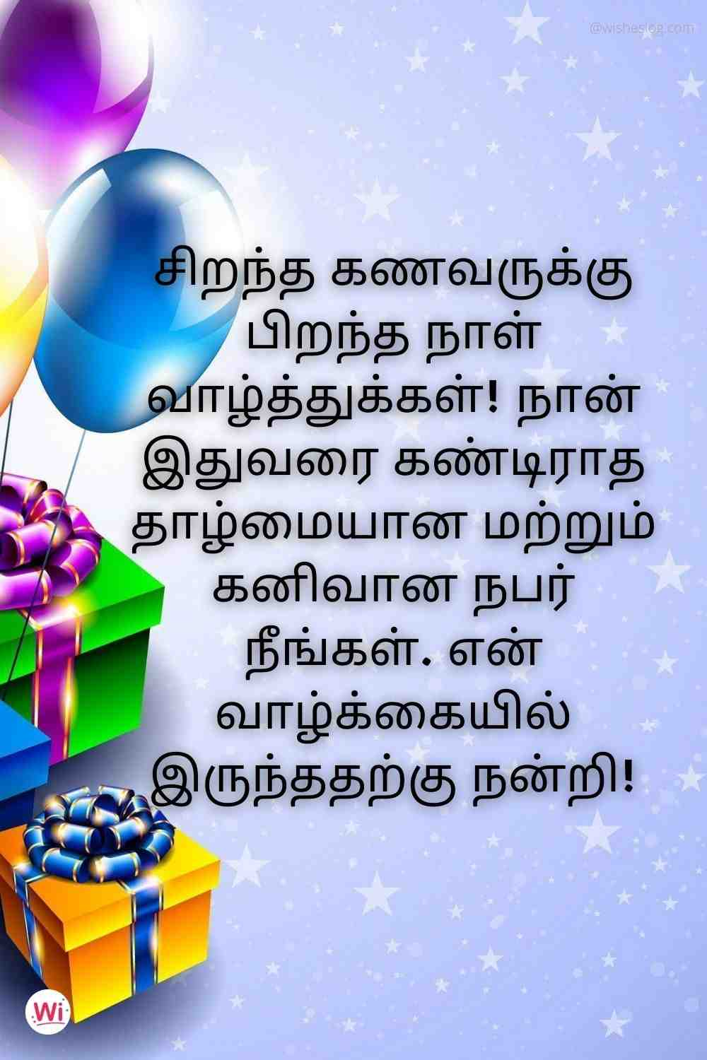 birthday wishes in tamil for husband