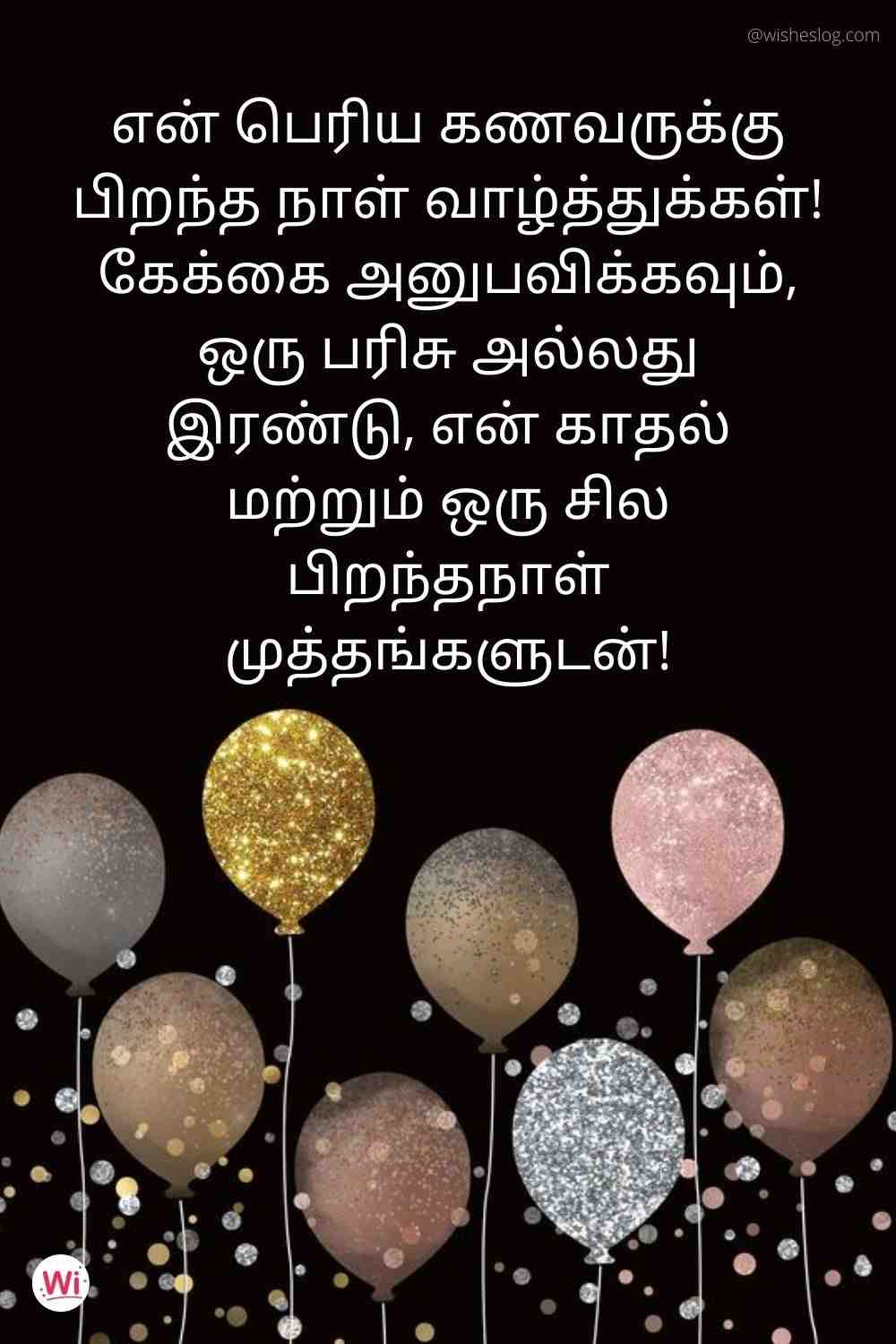 birthday wishes quotes in tamil for hubby