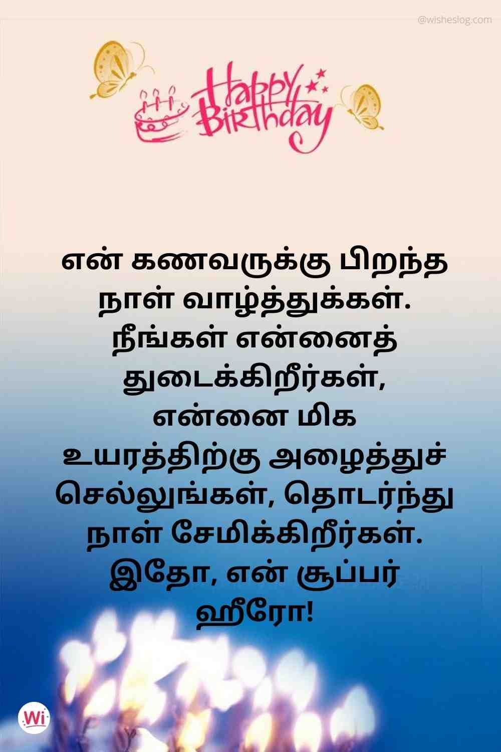 birthday wishes quotes in tamil for husband