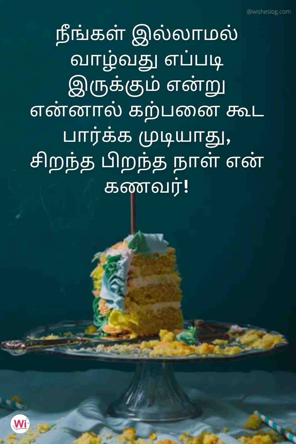 happy birthday images in tamil for hubby