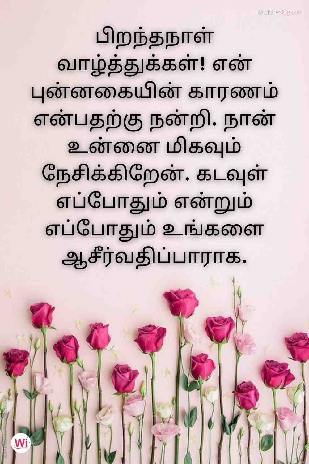 happy birthday in tamil for husband