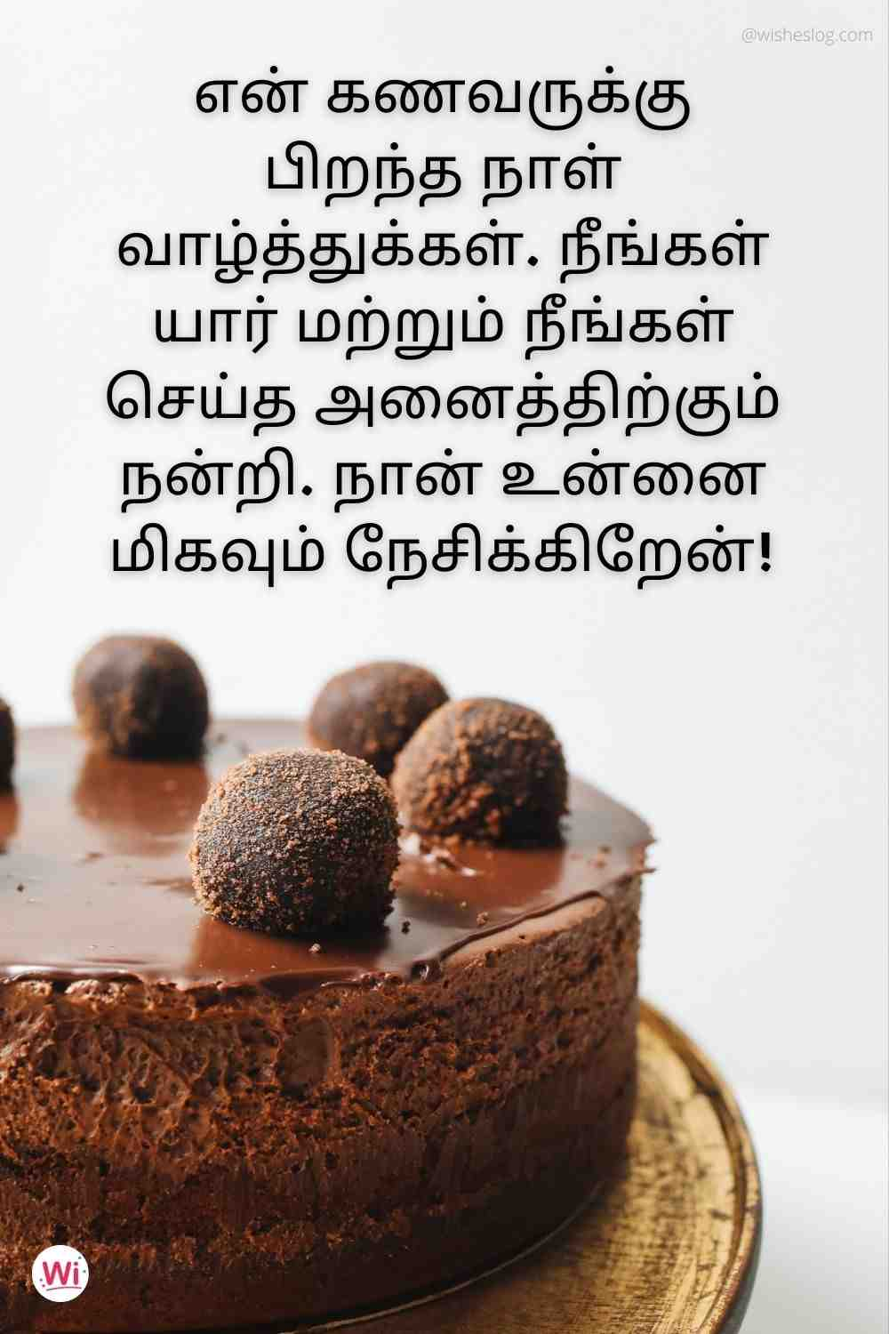 happy birthday wishes in tamil for husband