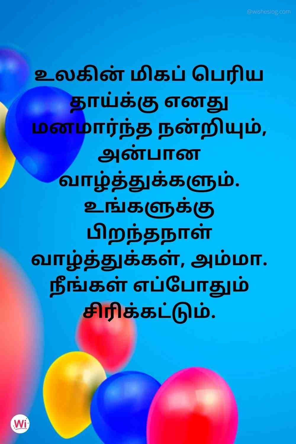 birthday quotes in tamil for mother