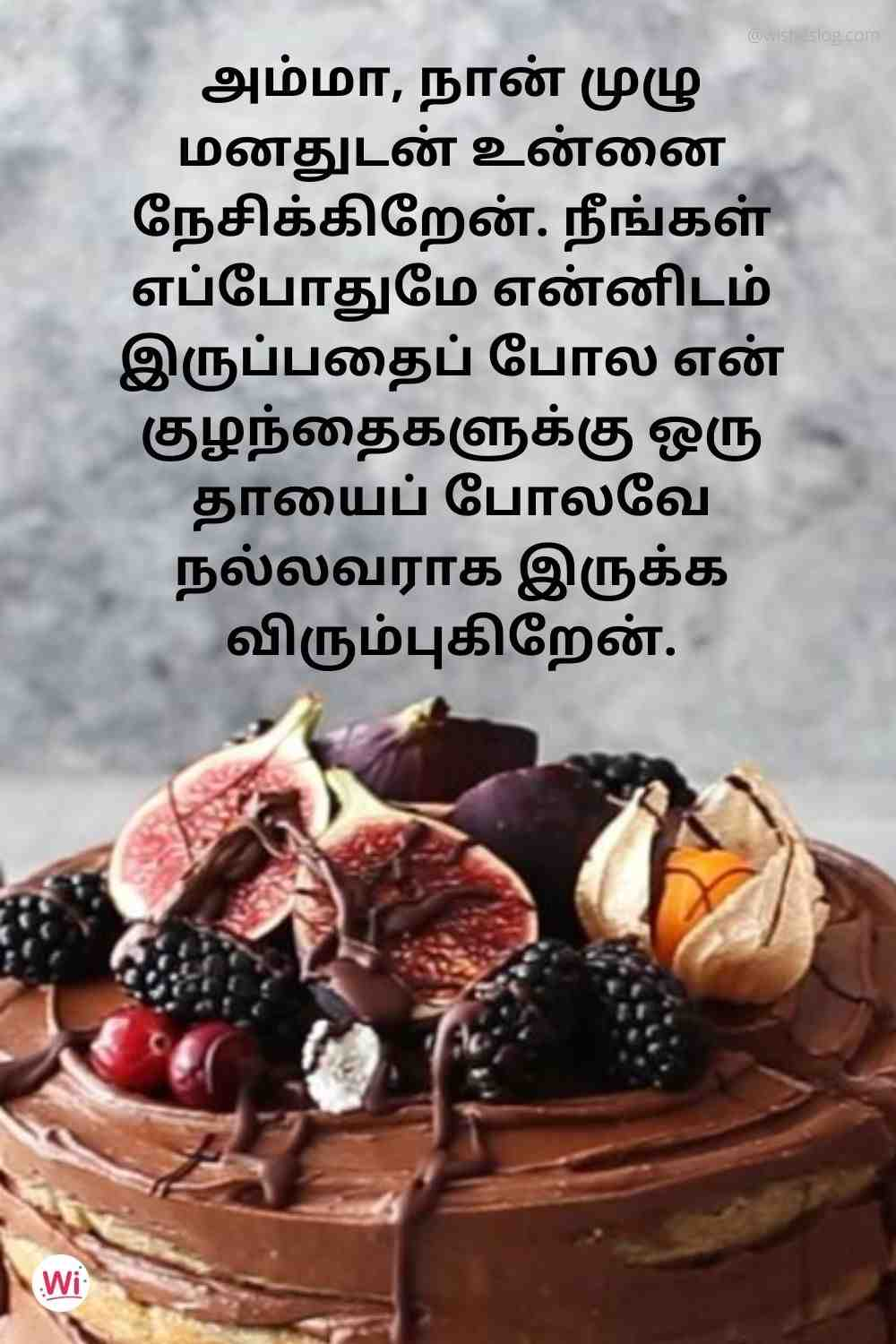 birthday wishes for mother in tamil