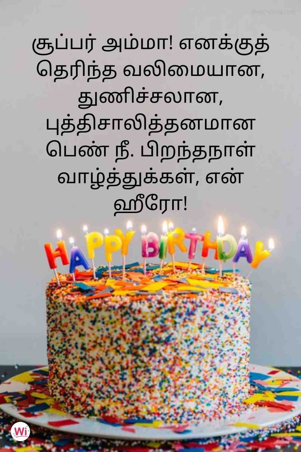birthday wishes in tamil for mom