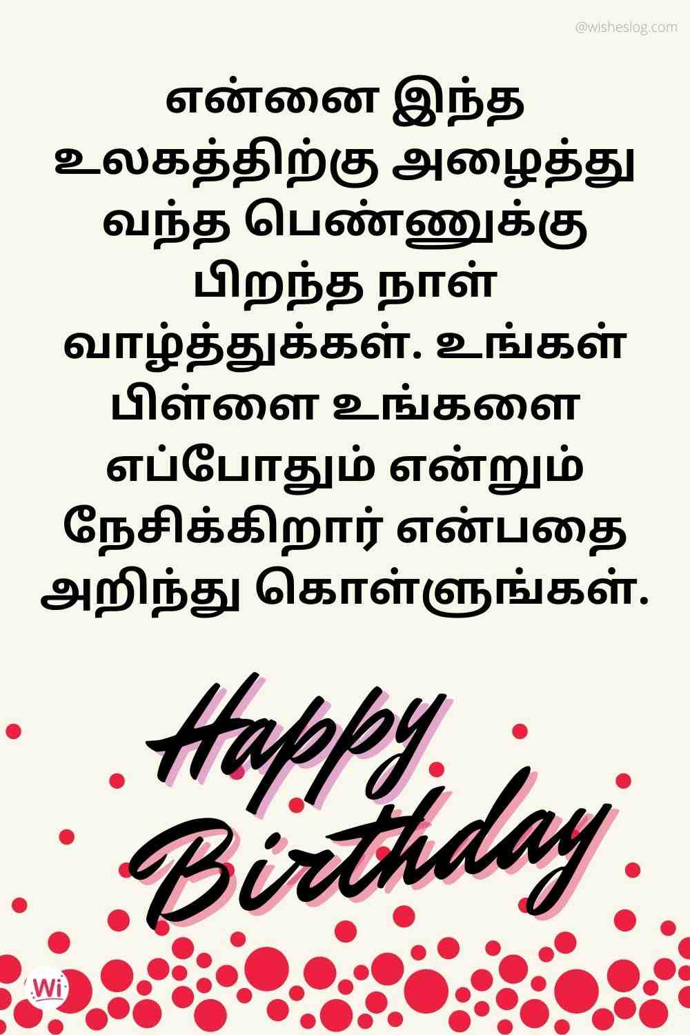 birthday wishes quotes in tamil for mother