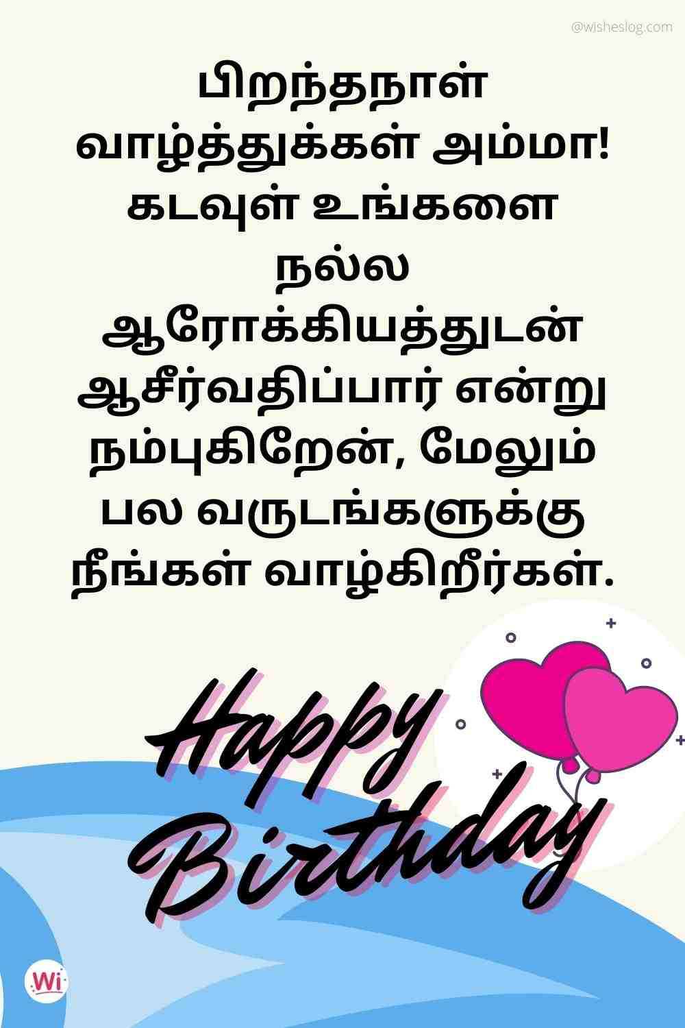 happy birthday images in tamil for mom