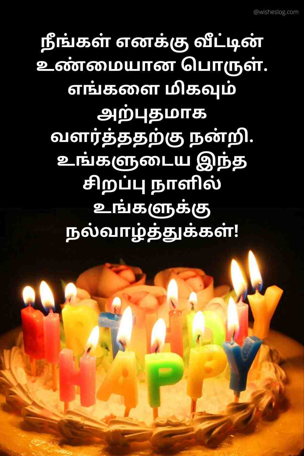 happy birthday images in tamil for mother