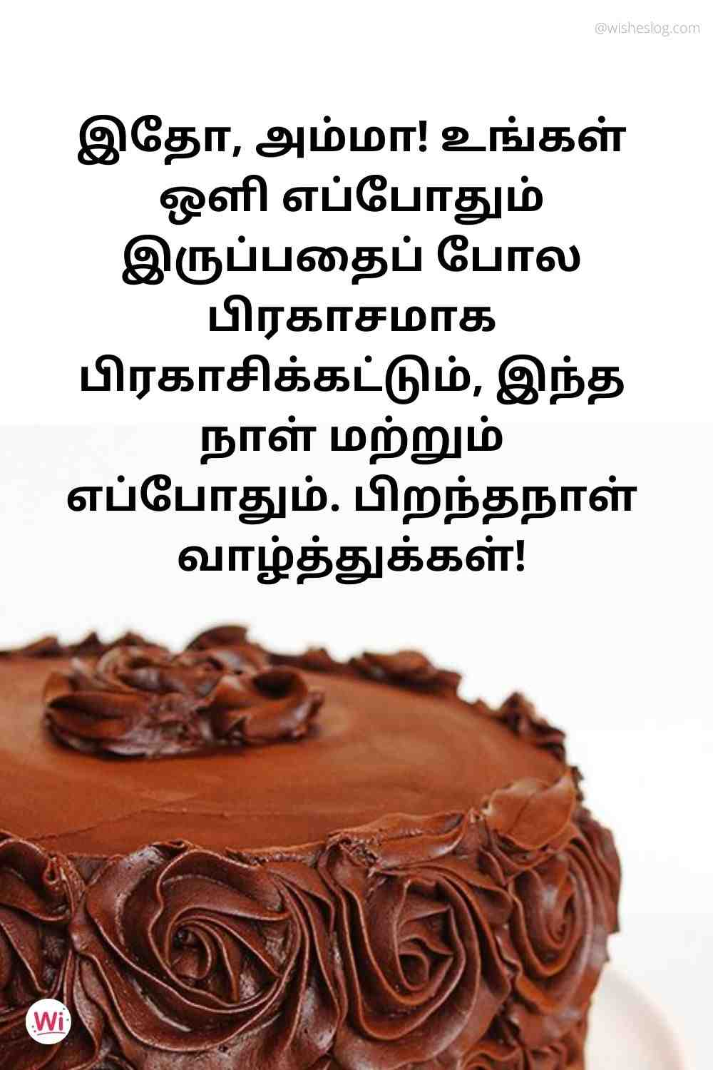 happy birthday in tamil for mom