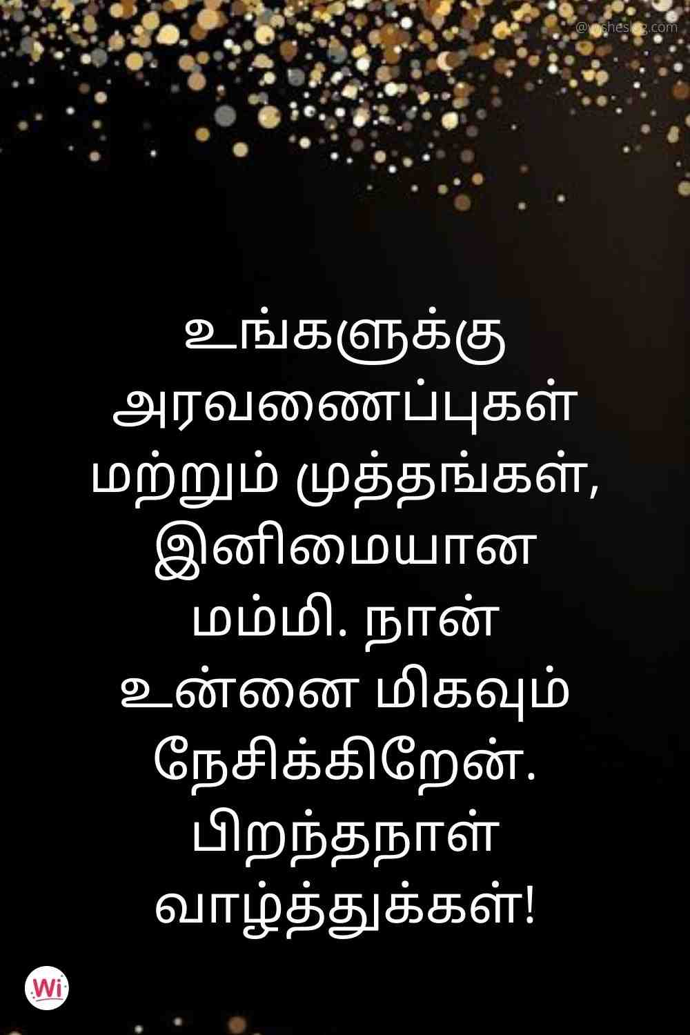 happy birthday in tamil for mother