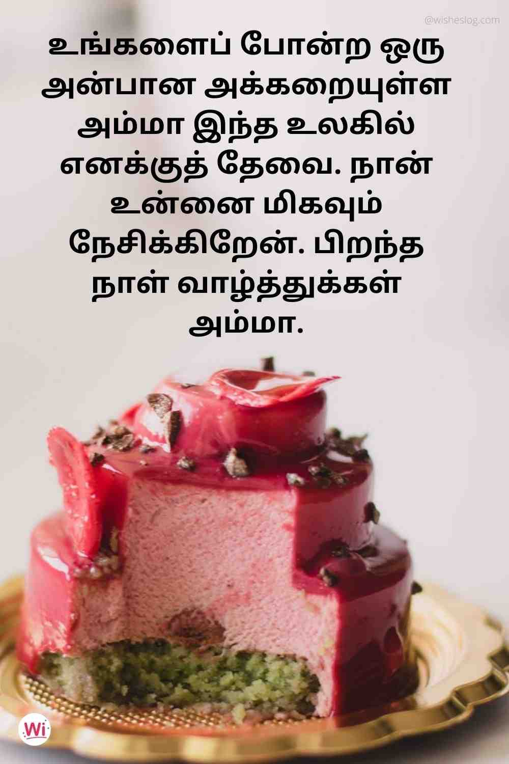 happy birthday wishes in tamil for mom