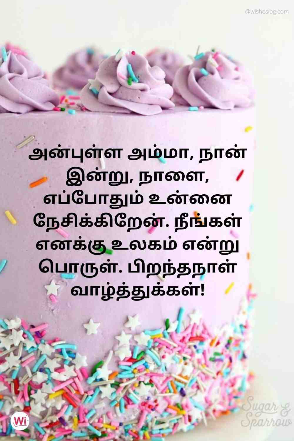 happy birthday wishes in tamil for mother