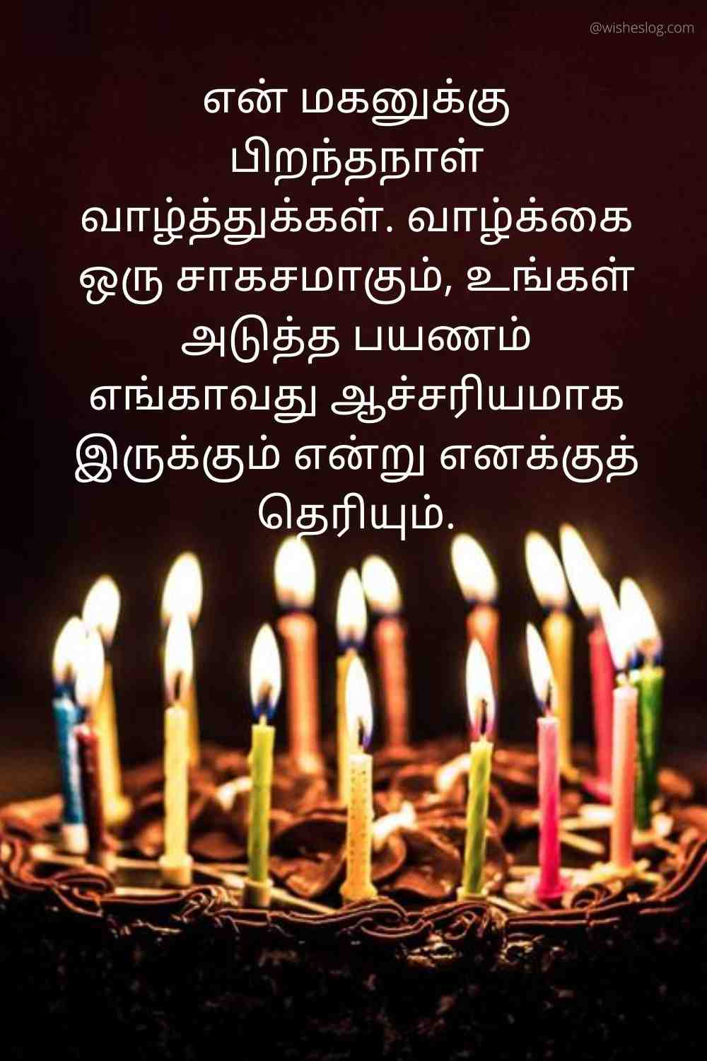 birthday quotes in tamil for son
