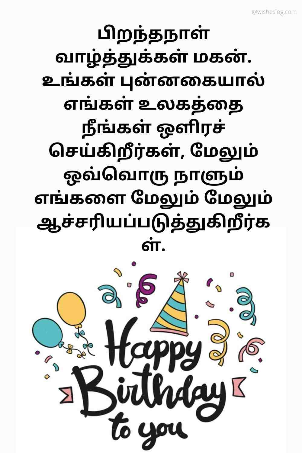 birthday wishes for son in tamil