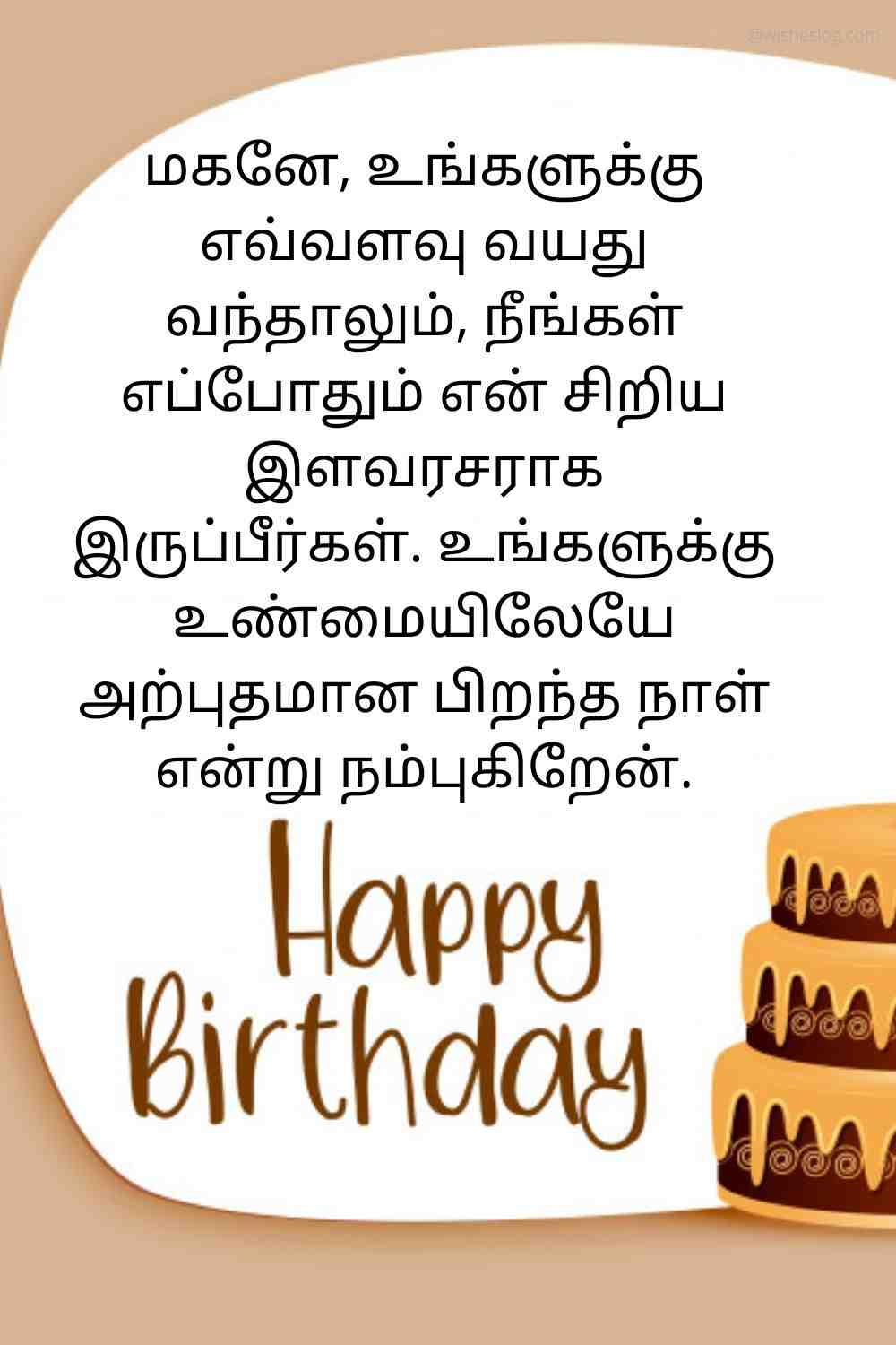 birthday wishes quotes in tamil for son