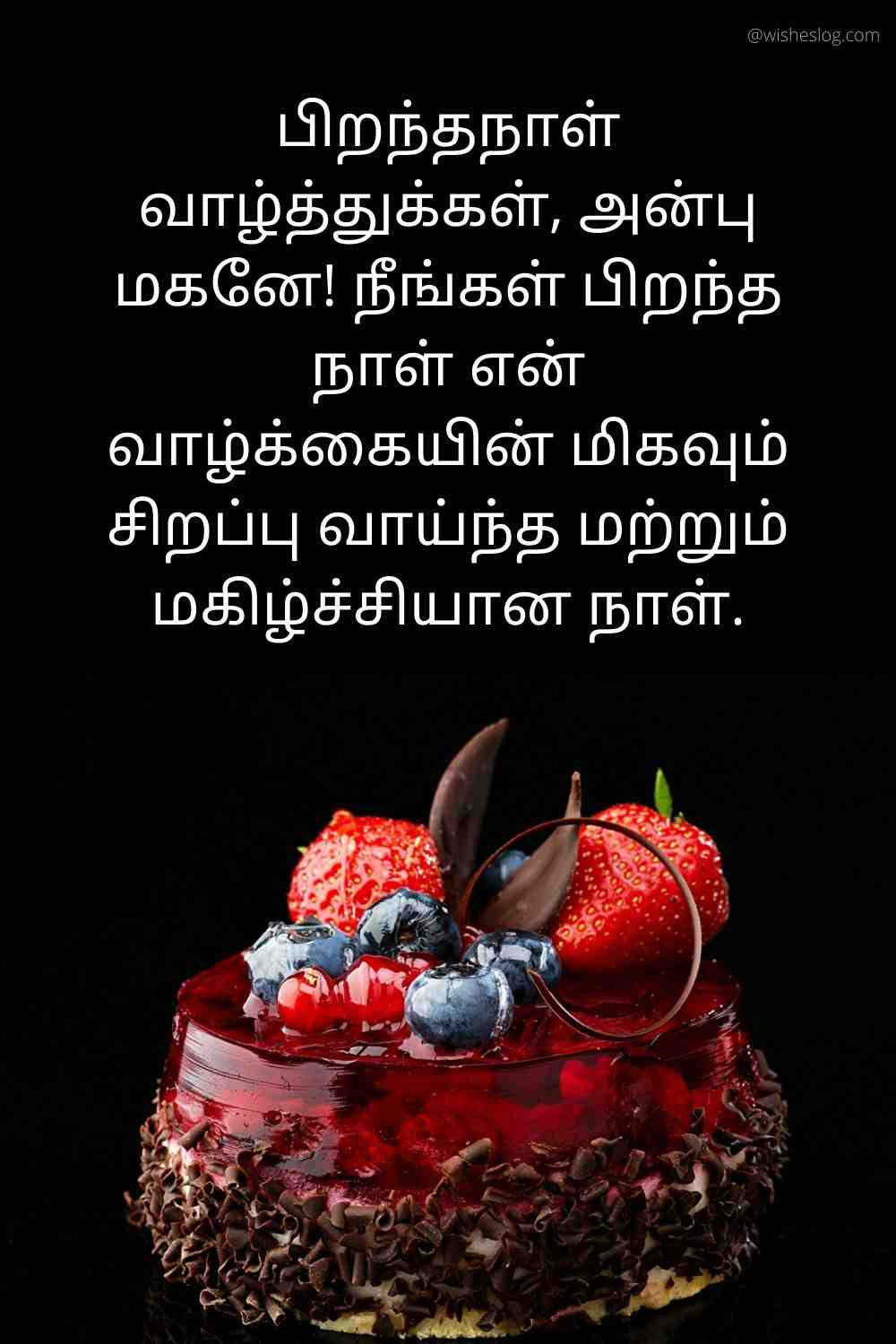 happy birthday images in tamil for son