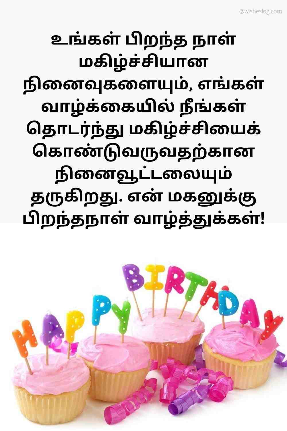 happy birthday wishes in tamil for son