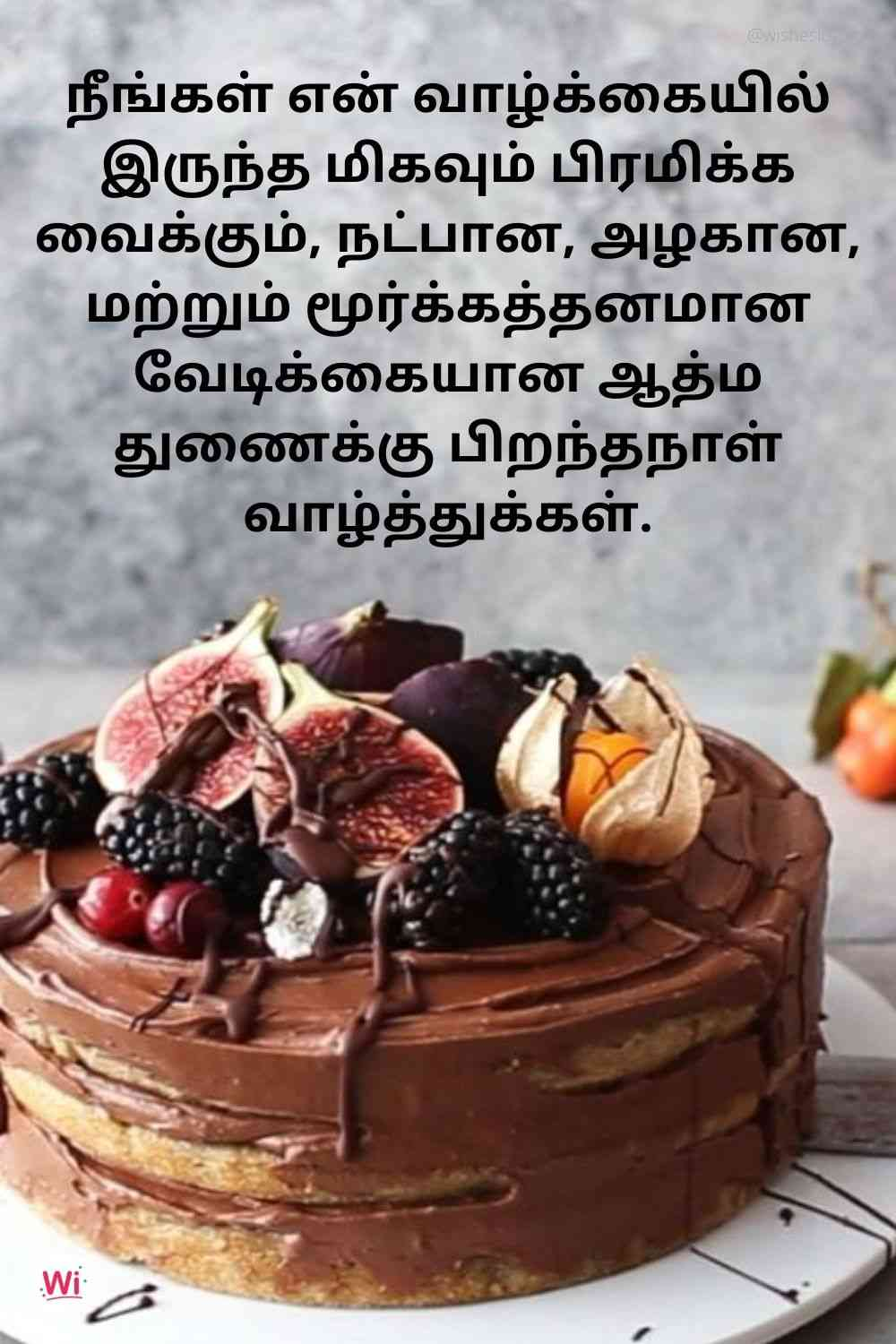 birthday quotes in tamil for wife