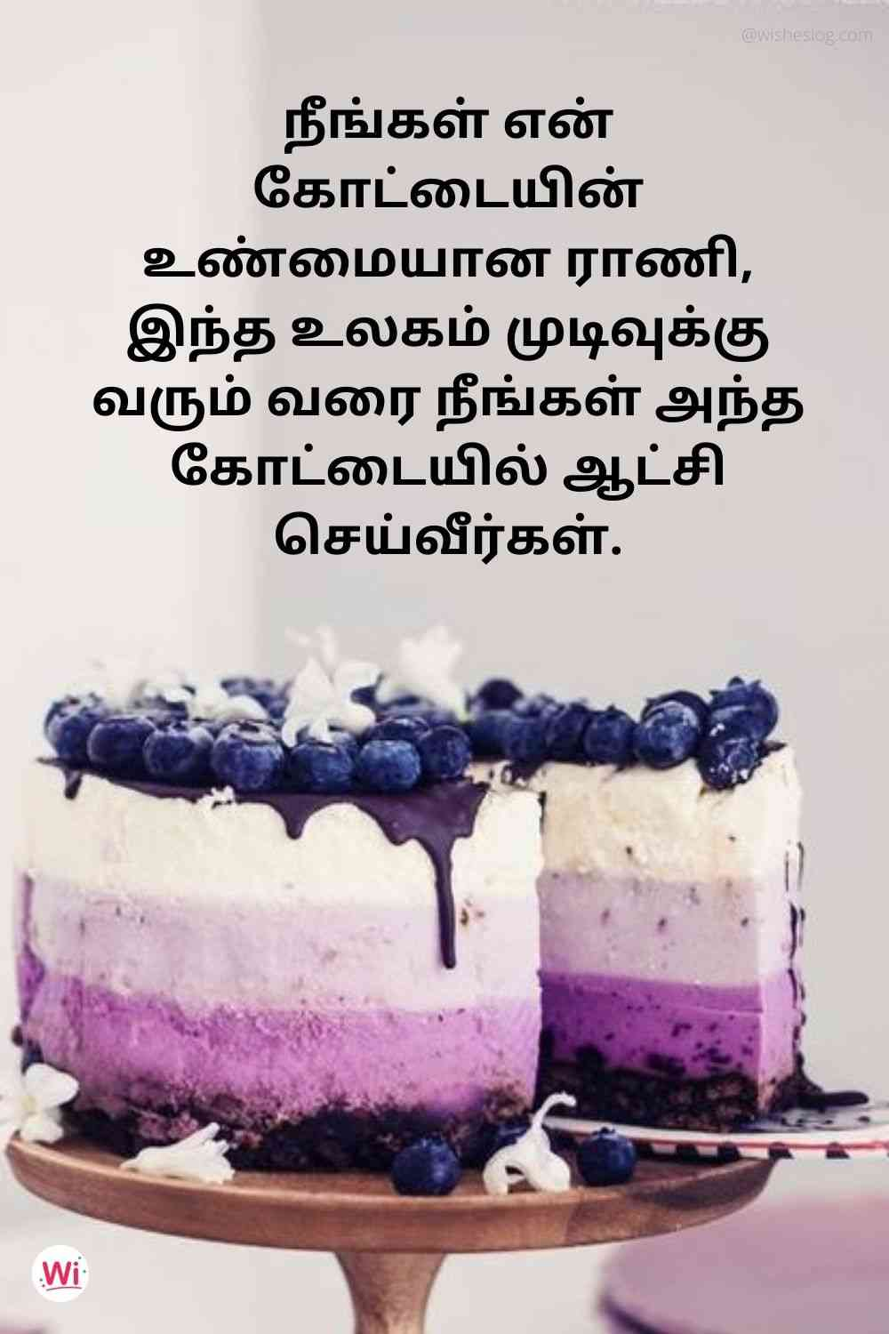 birthday wishes for wife in tamil