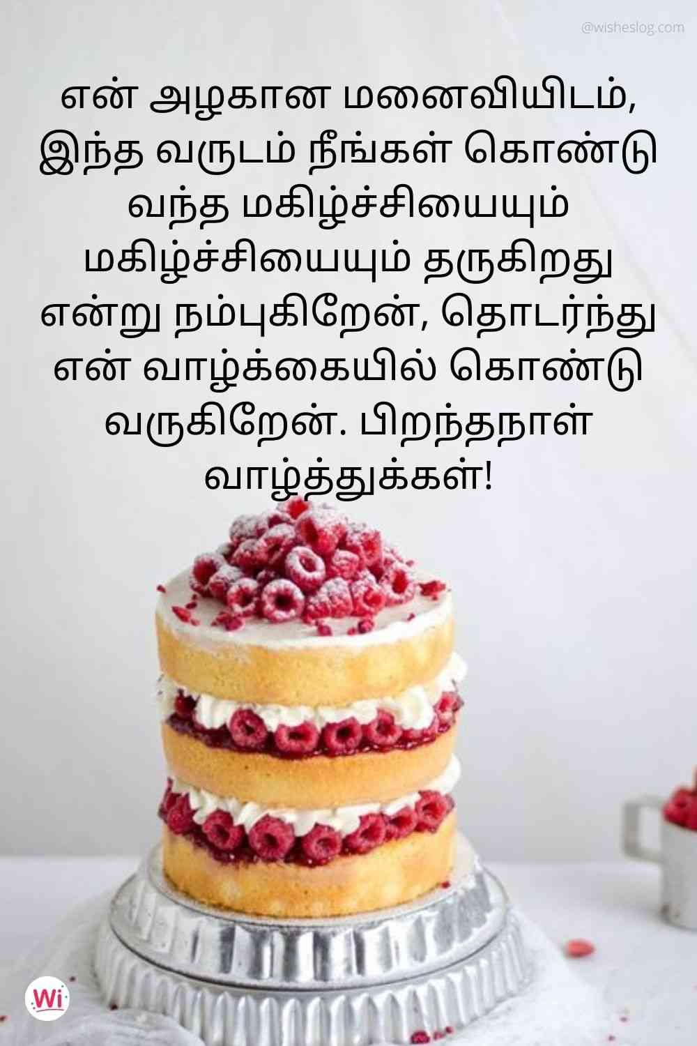 birthday wishes in tamil for wife
