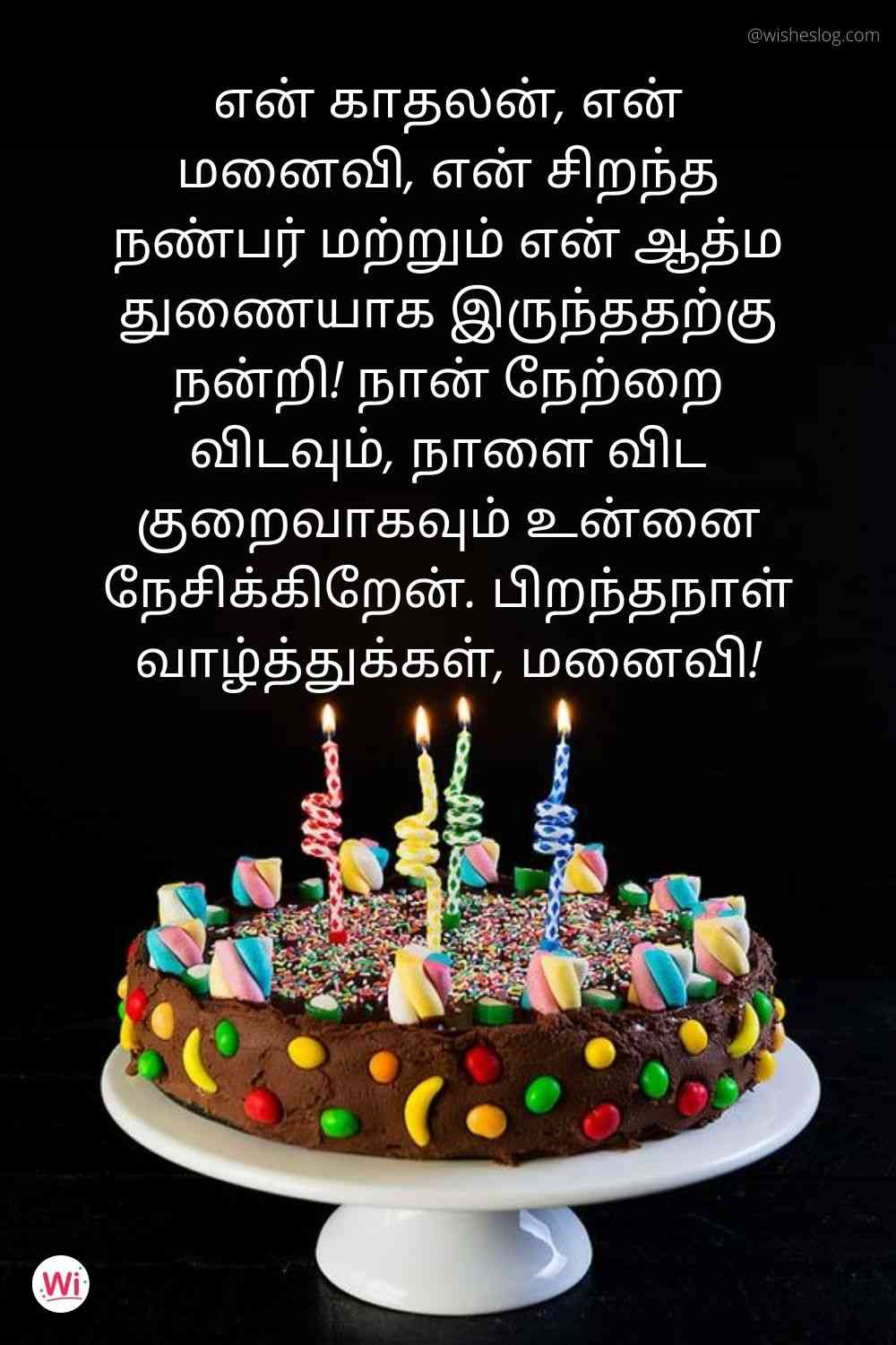 birthday wishes quotes in tamil for wife