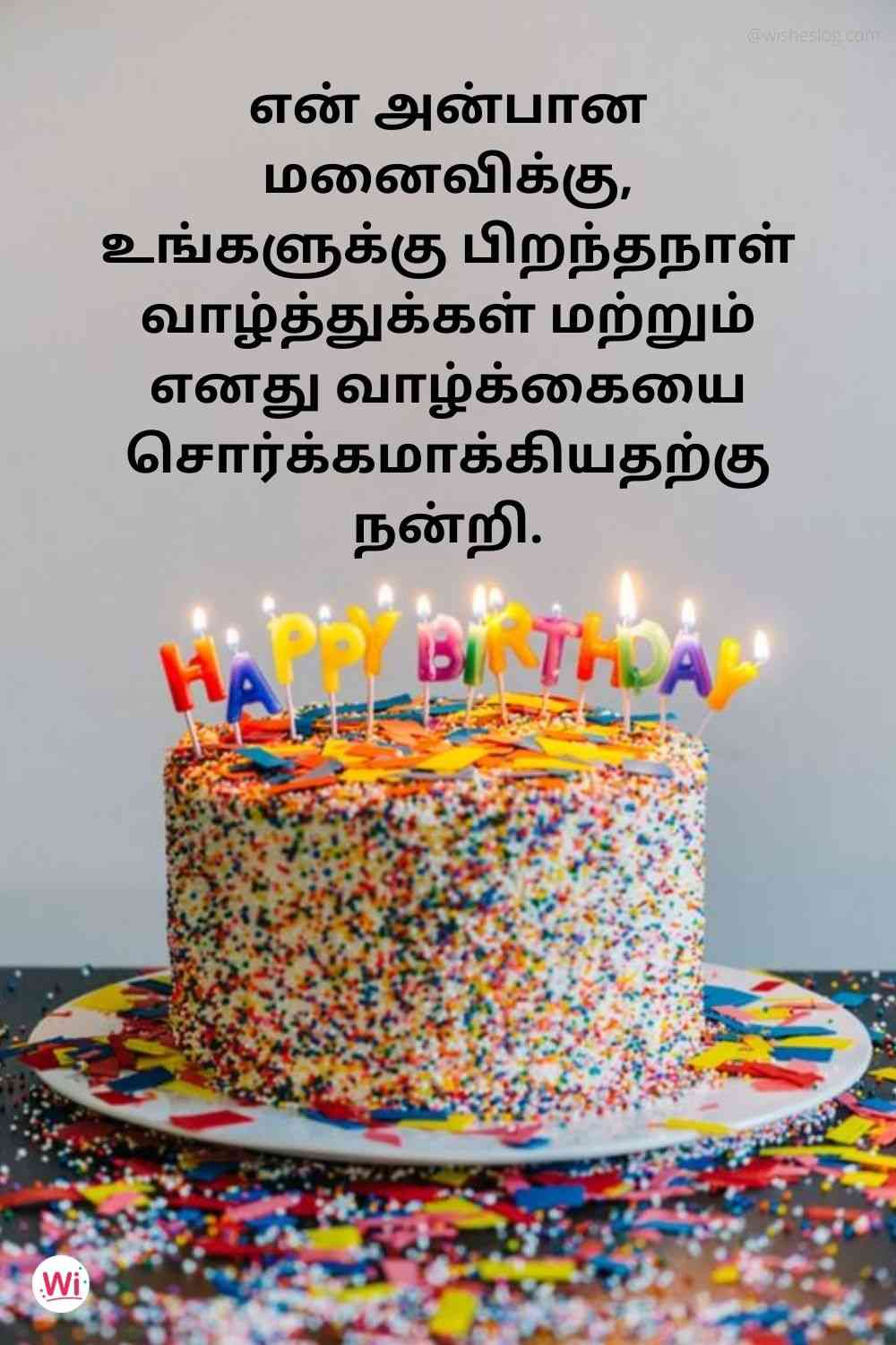 happy birthday images in tamil for wife