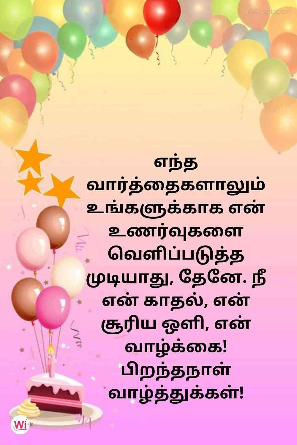 happy birthday in tamil for wife