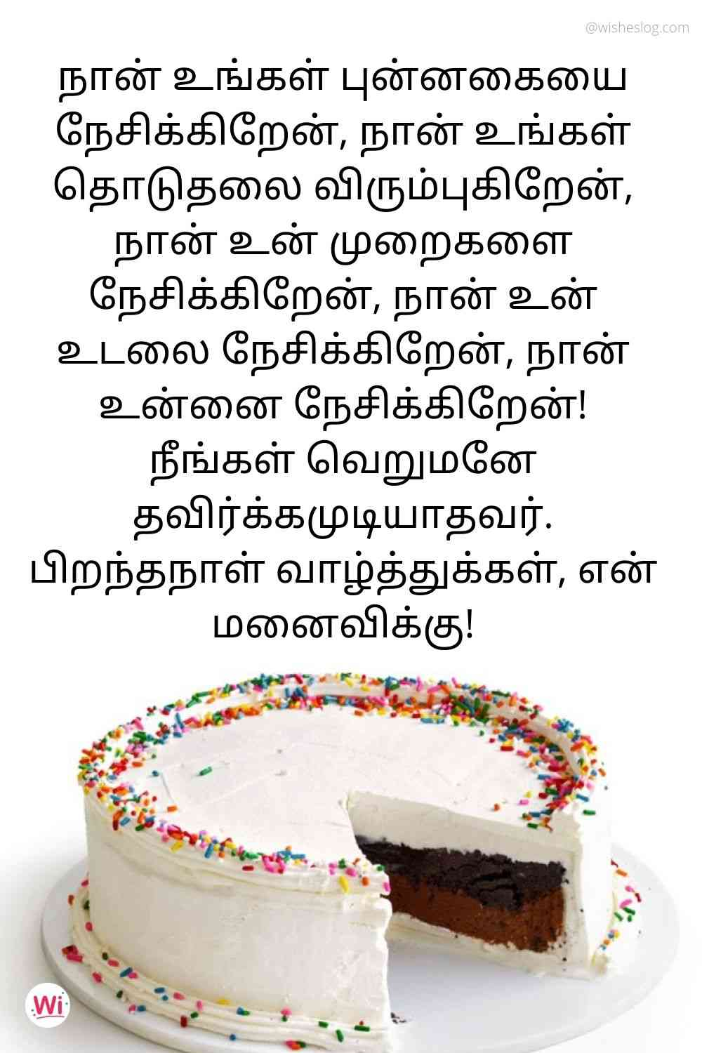 happy birthday wishes in tamil for wife