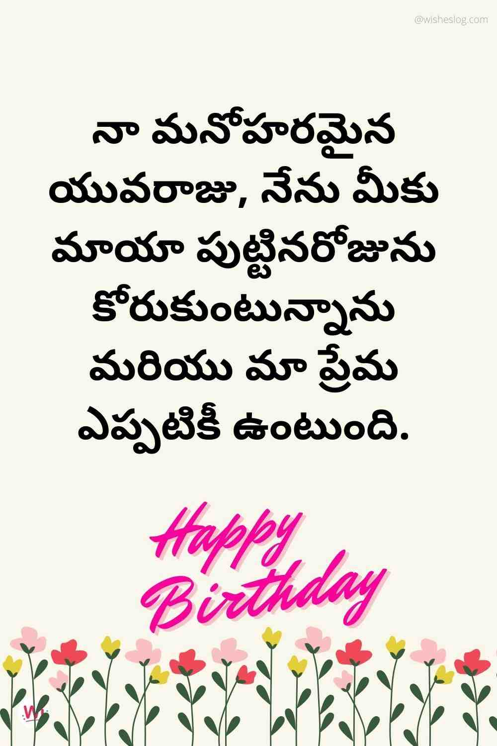 best birthday wishes in telugu