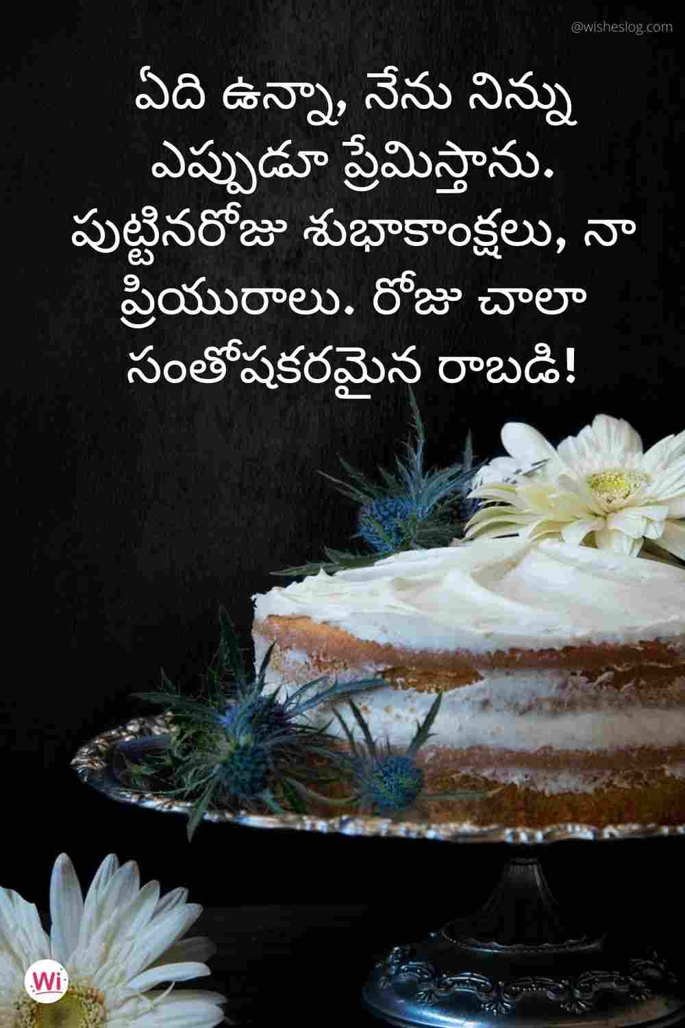 birthday messages for boyfriend in telugu