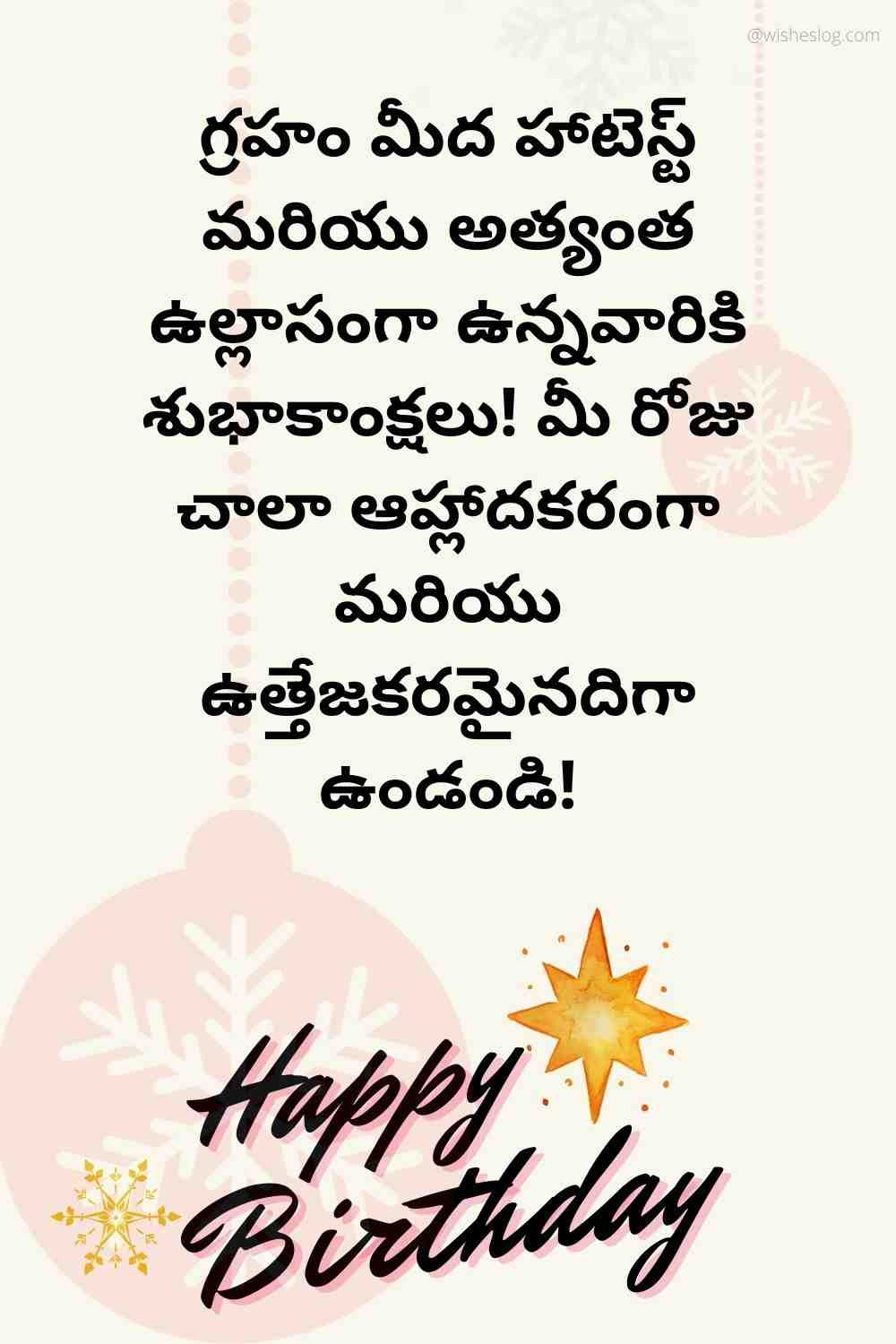 birthday wishes for boyfriend in telugu