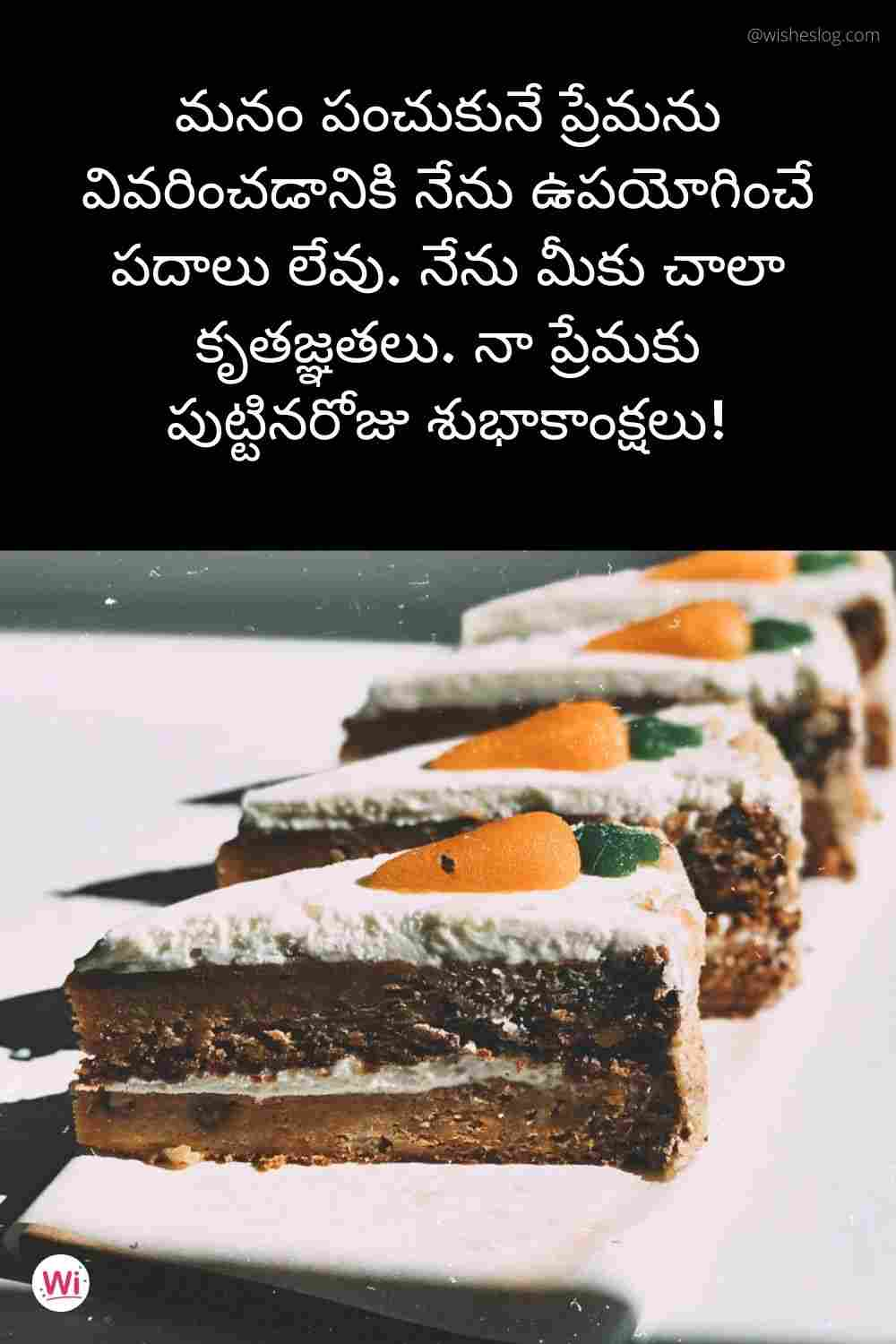 happy birthday boyfriend telugu