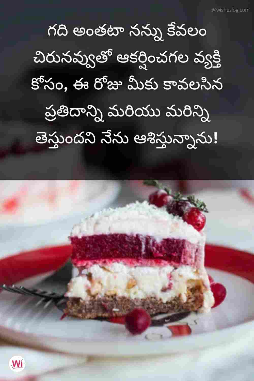 happy birthday images in telugu