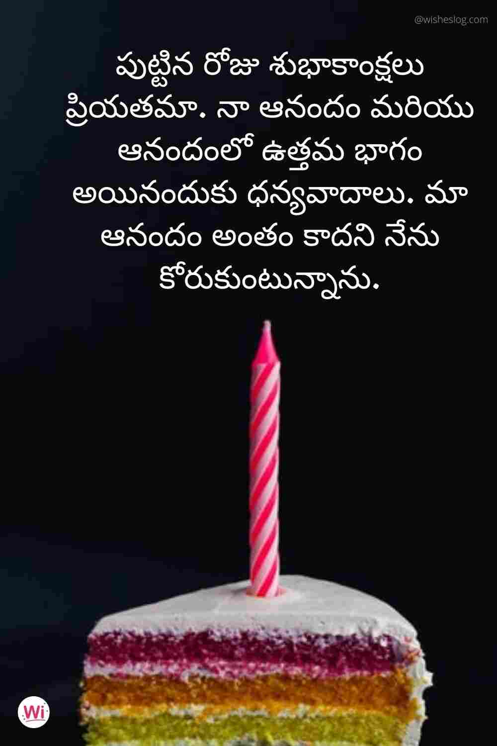 happy birthday in telugu words