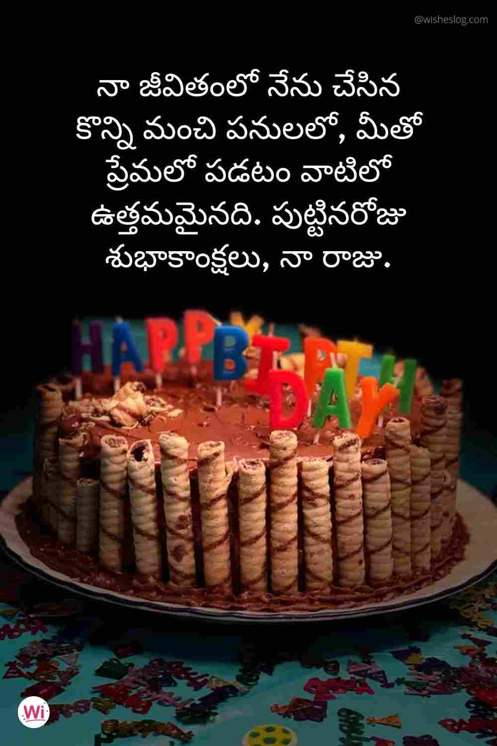 happy birthday to you telugu