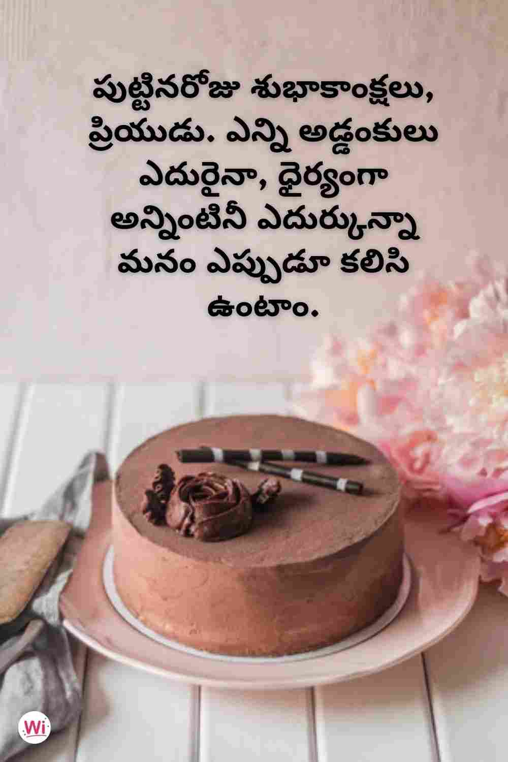 happy birthday wishes in telugu english