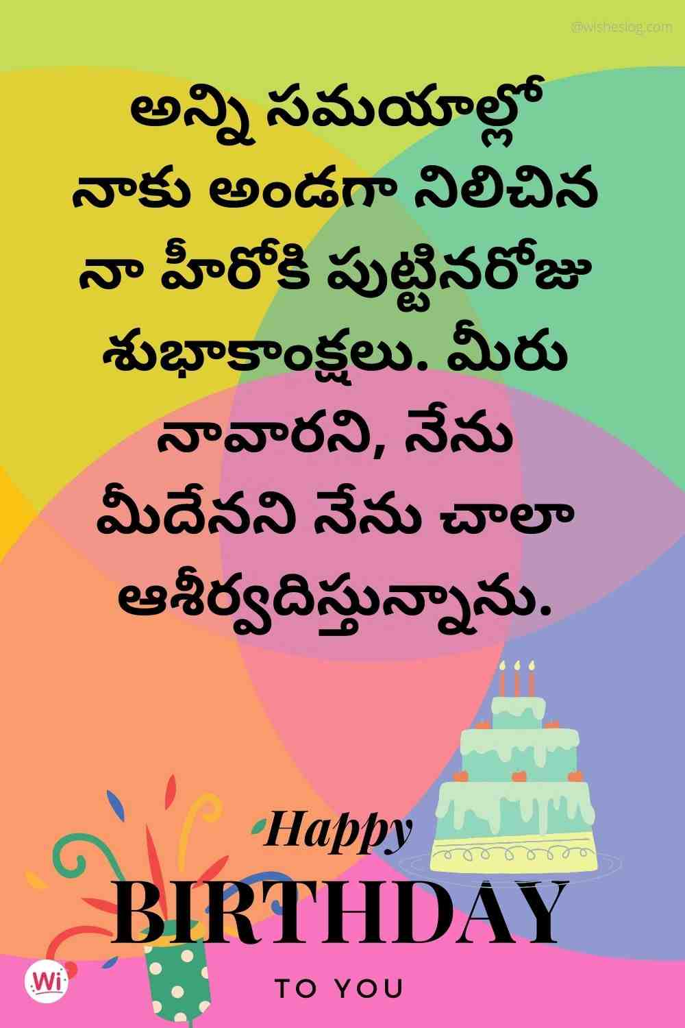 lover birthday quotes in telugu