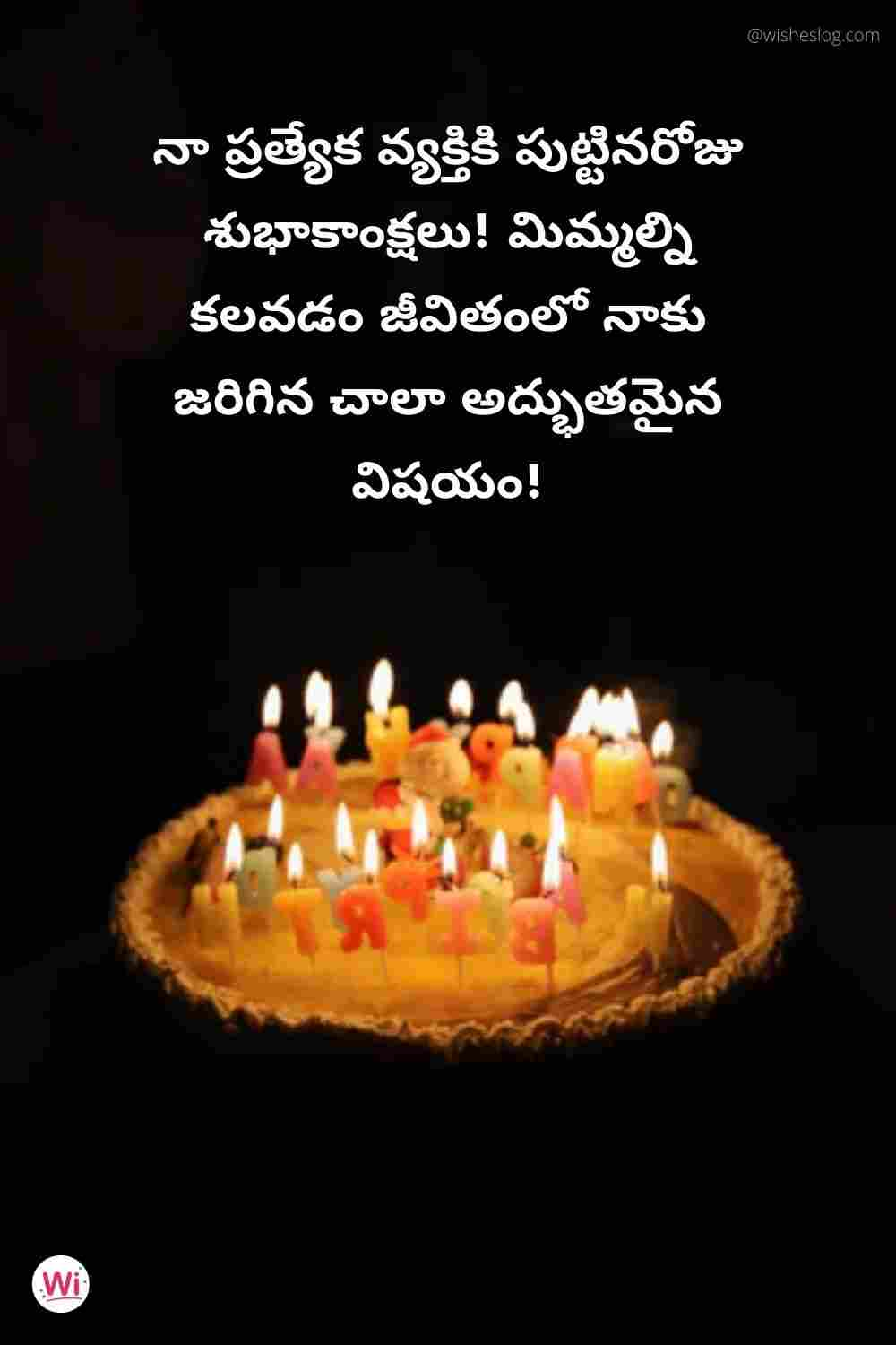 lover birthday wishes in telugu