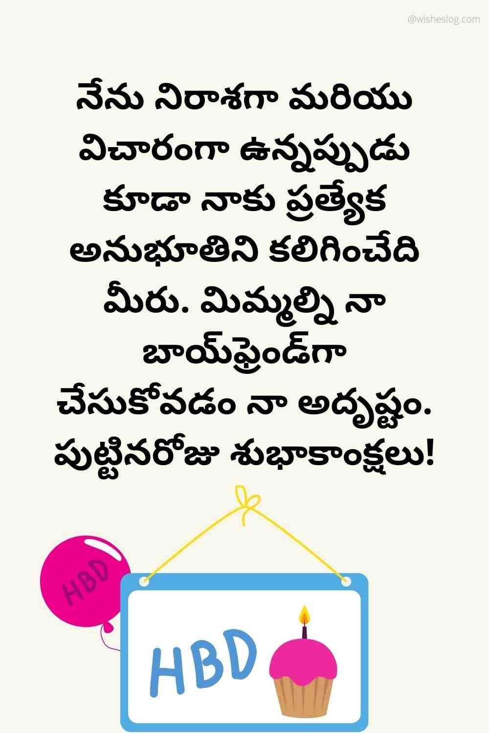 telugu funny birthday wishes