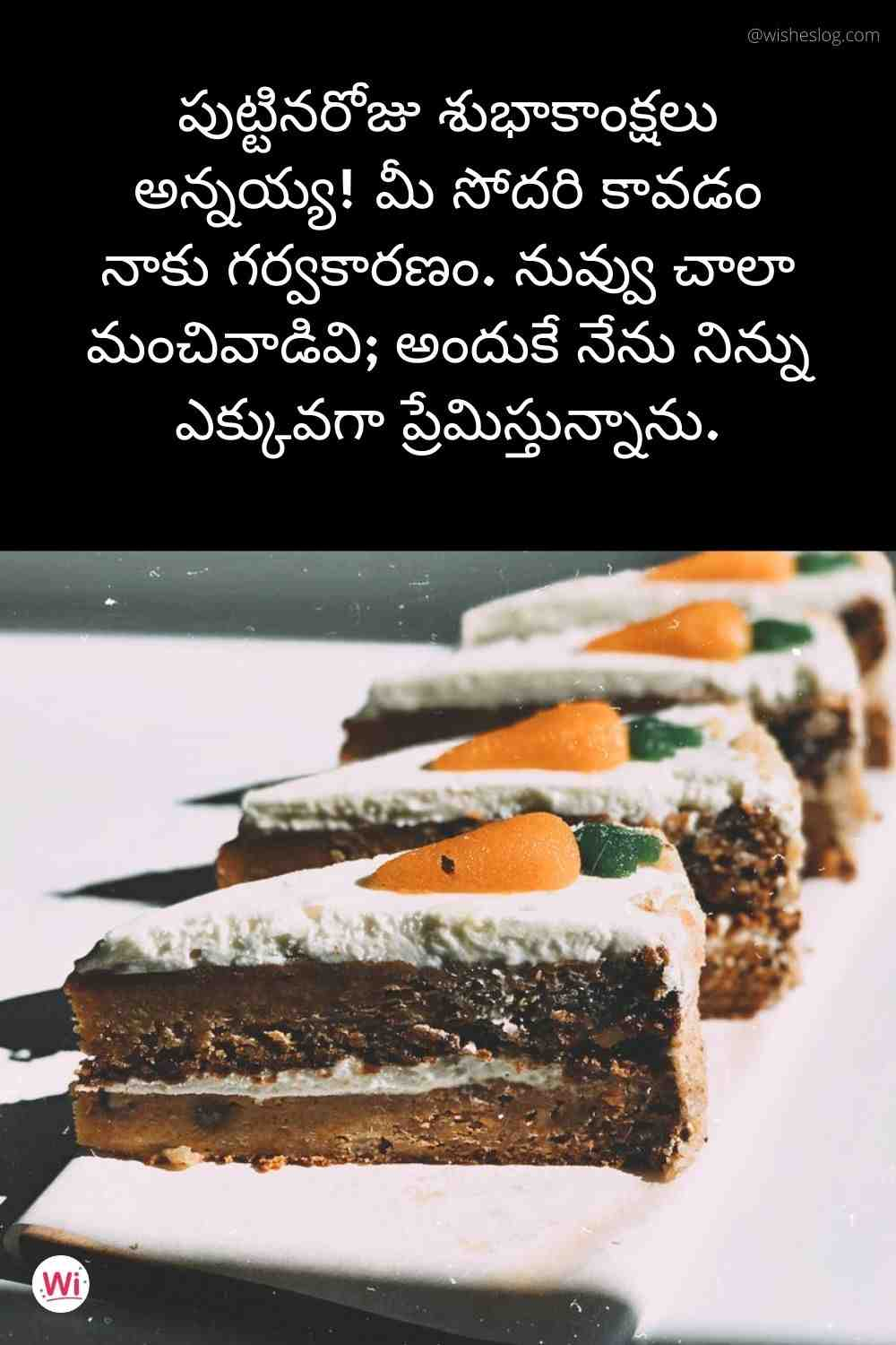 birthday greetings in telugu for brother