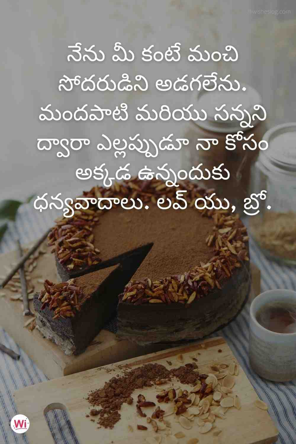 birthday messages in telugu for brother