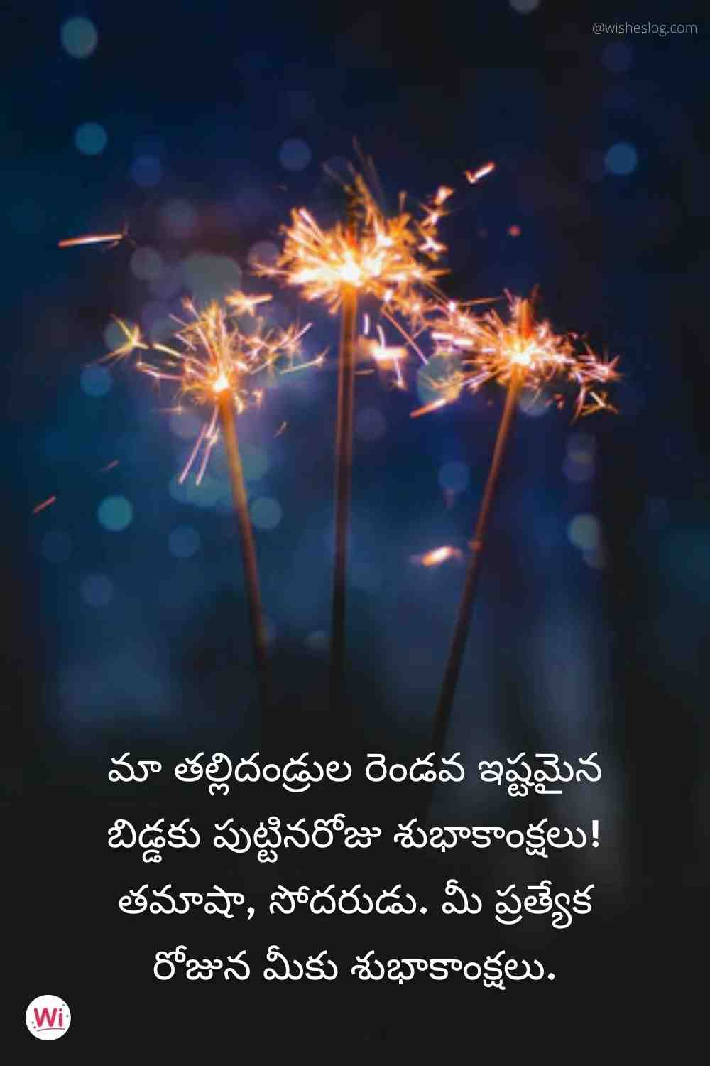 birthday messages in telugu for younger brother