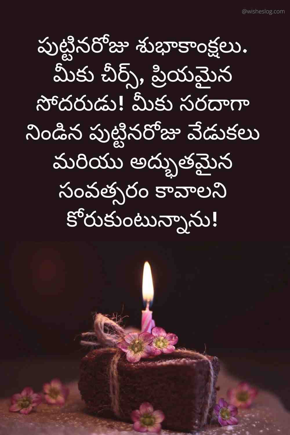 birthday quotations in telugu for brother