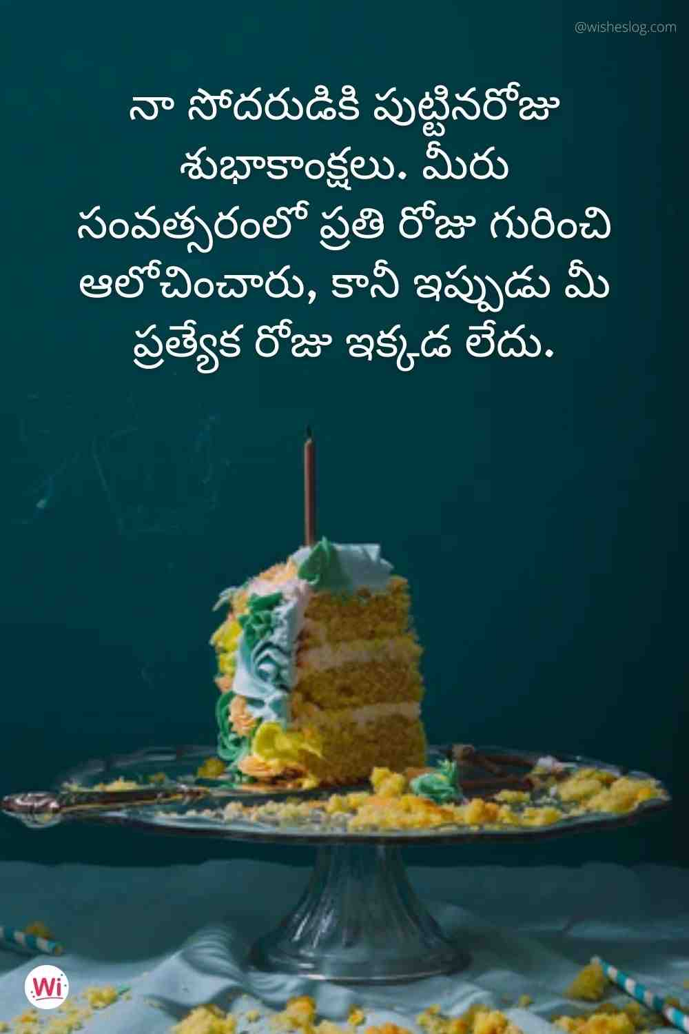 birthday quotes in telugu for brother