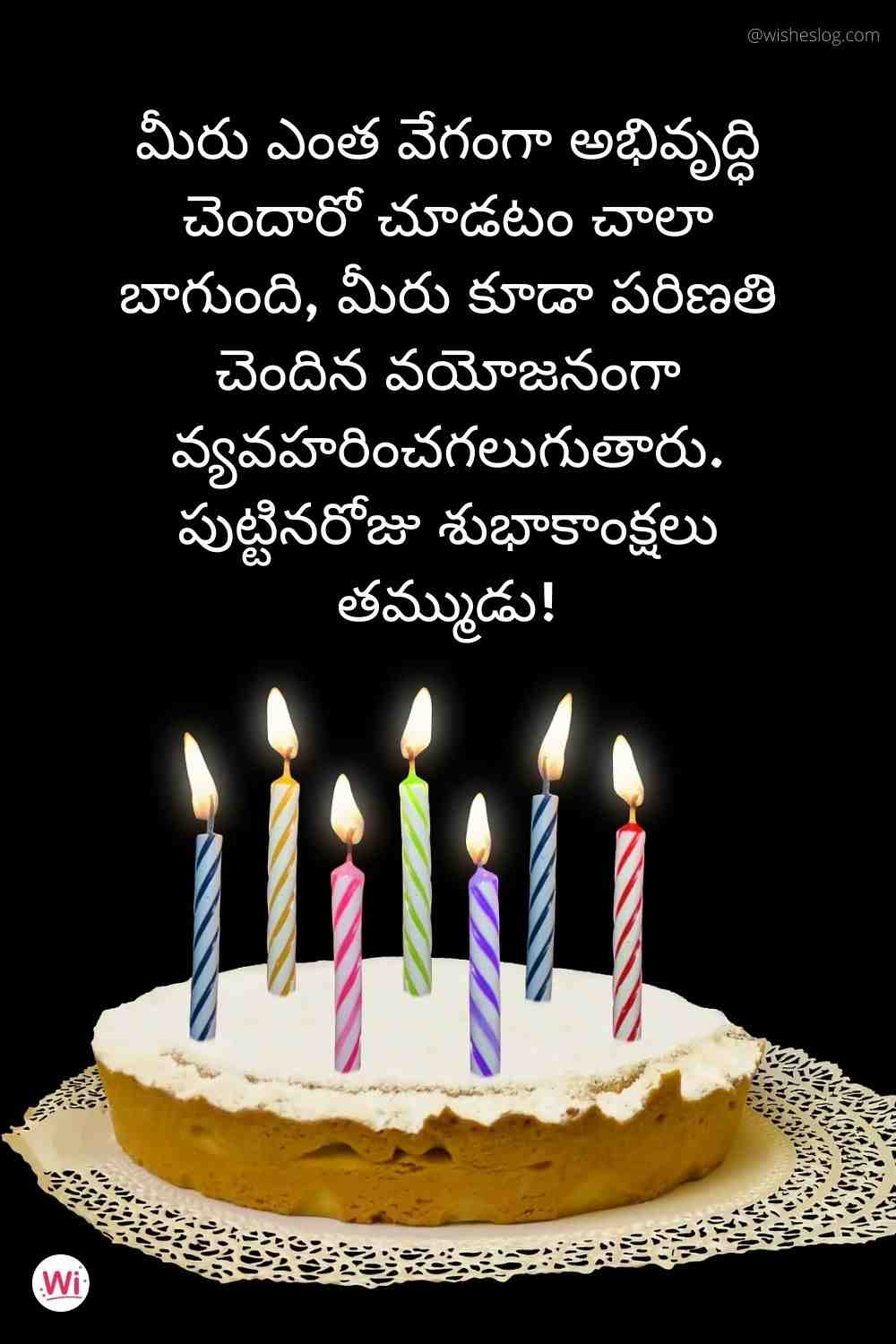 birthday status in telugu for younger brother