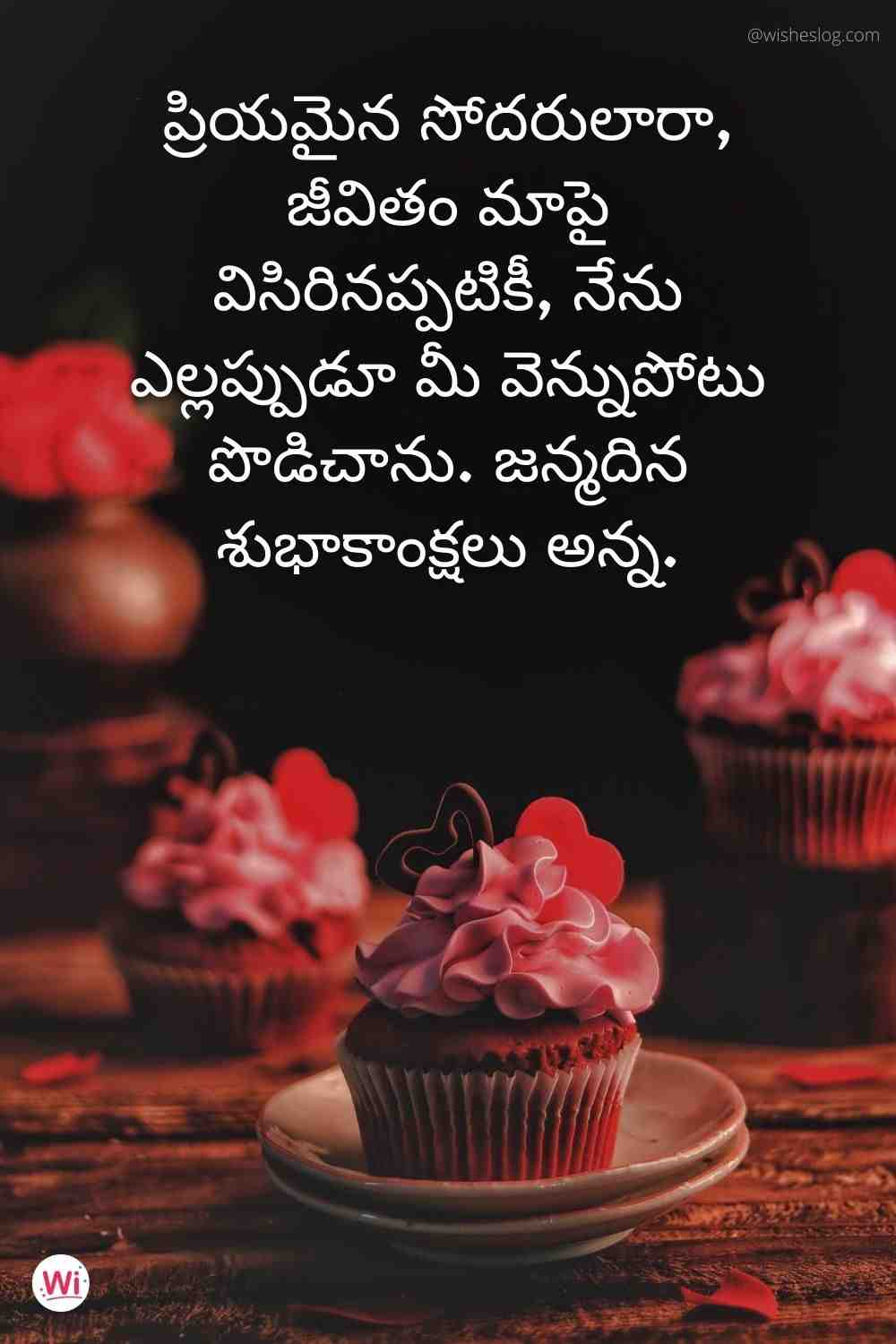 birthday wishes in telugu images for brother