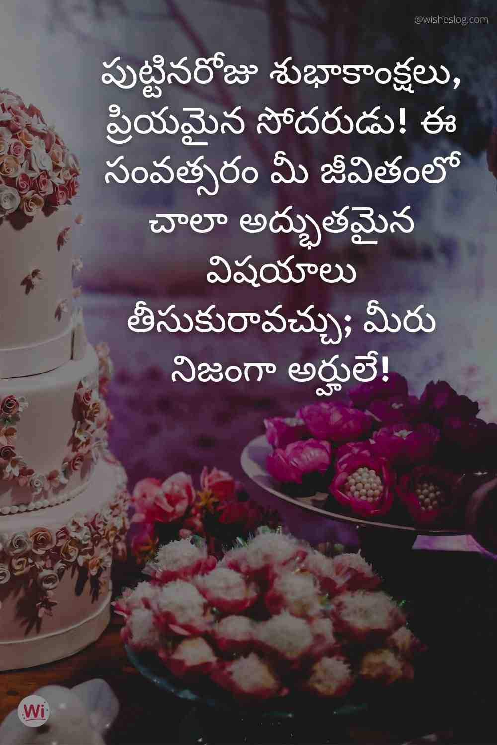 birthday wishes to brother in telugu