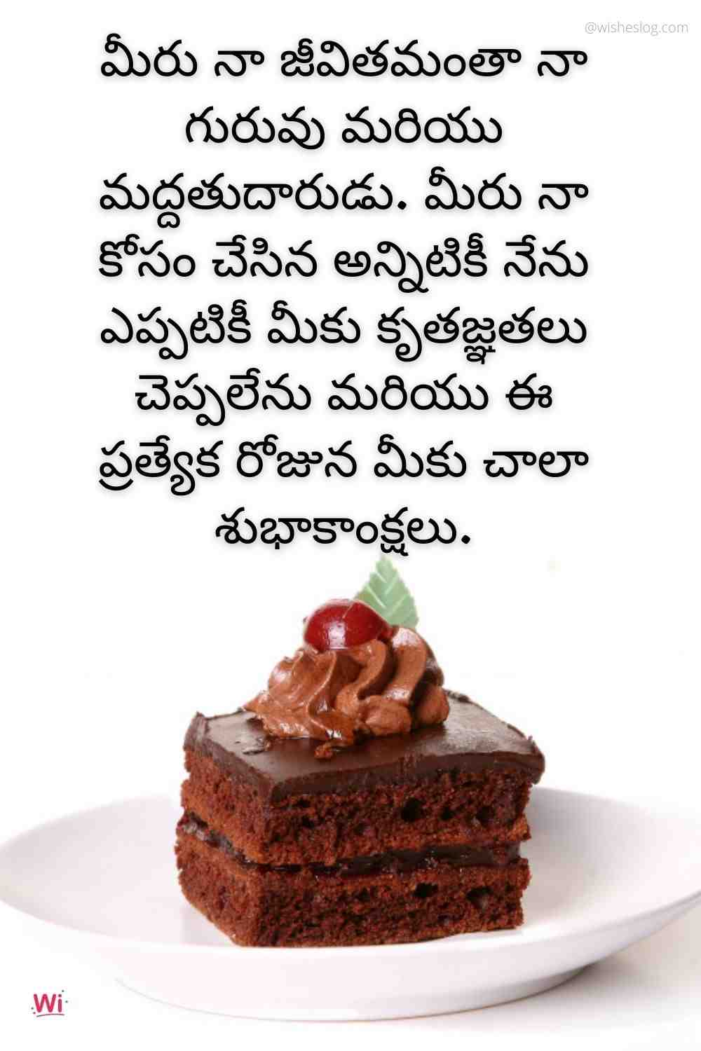 brother birthday quotes in telugu